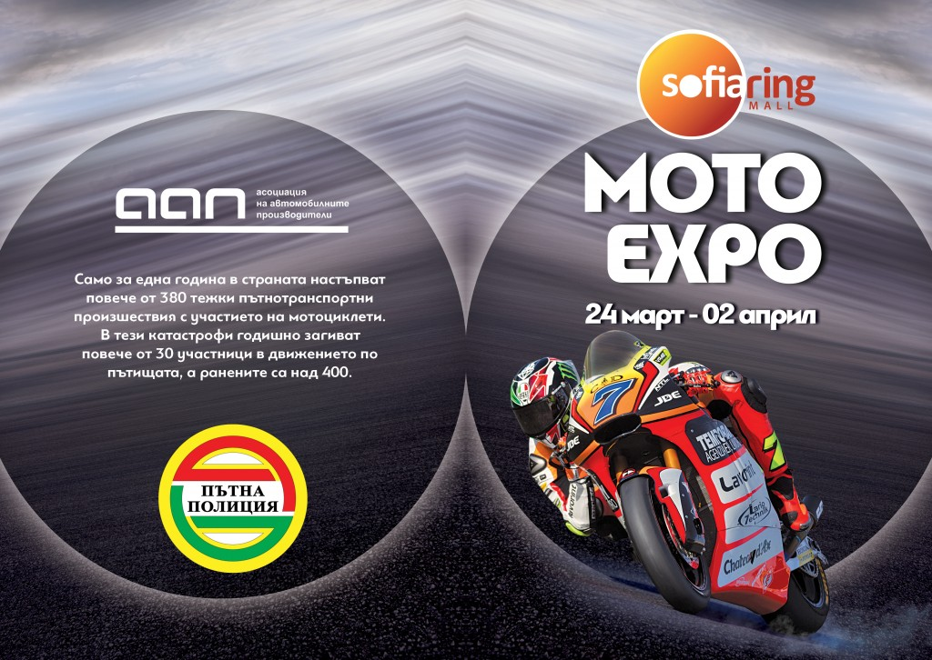 Listovka А5 MOTO EXPO Sofia Ring Mall 21.03.2017-3 face