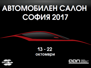 Международен автомобилен салон София 2017